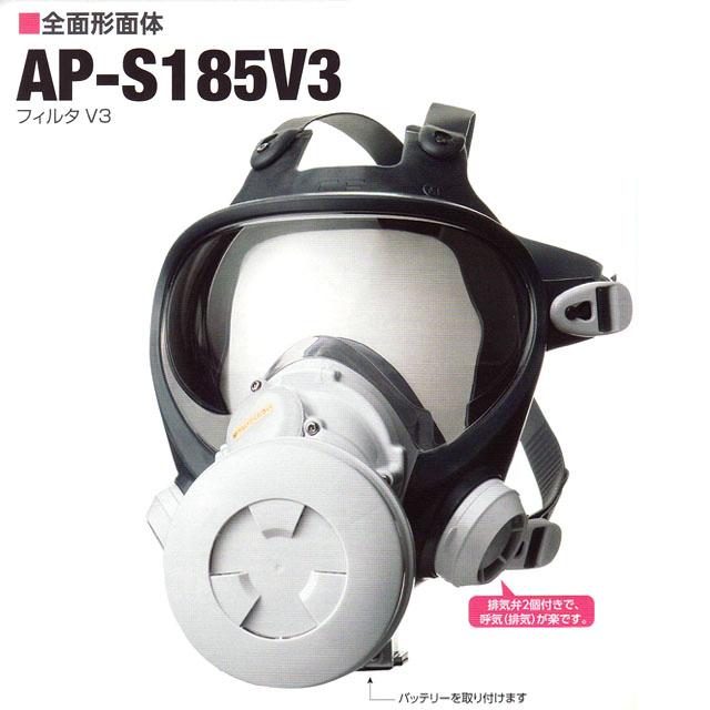 呼吸連動形PAPR シンクロシリーズ 防じんマスク AP-S185V3[ダイレクトタイプ シゲマツ 電動ファン付 重松 防じんマスク 防塵 送料無料 瀧商店]