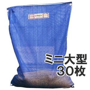 もみがら袋 ヌカロン ミニ大型 徳用30枚セット 田中産業 籾殻収納袋
