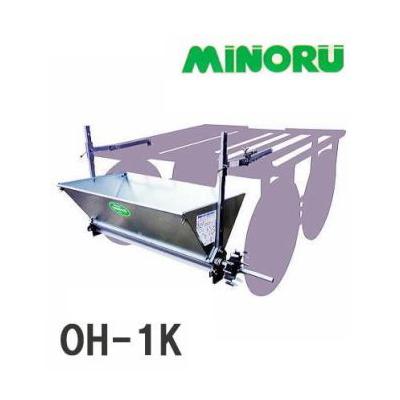 みのる産業 籾殻散布機 OH-1K 幅1390mm