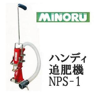 ハンディ追肥機 NPS-1 マルチの穴へ追肥 みのる産業【smtb-ms】