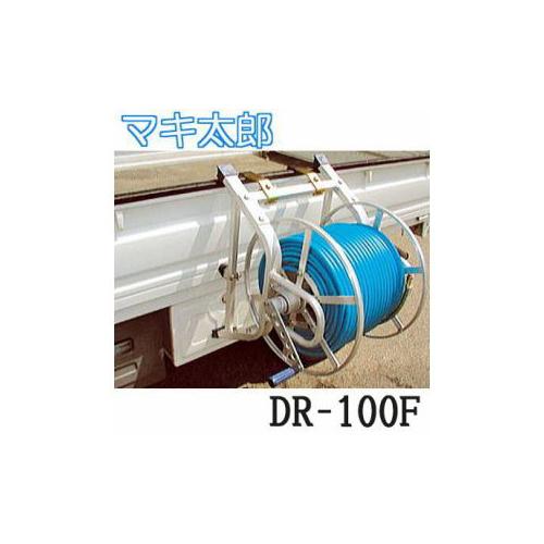マキ太郎 DR-100F φ8.5mmホース100m巻用 ※フック有効幅3.5cm (φ8.5より戻し金具付) フック式 アルミ製 動噴ホース巻取器 ハラックス (法人個人選択)