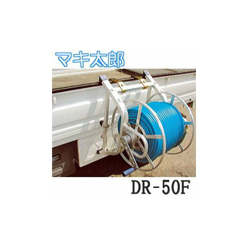 マキ太郎 DR-50F φ8.5mmホース50m巻用 ※フック有効幅3.5cm (φ8.5より戻し金具付)フック式 アルミ製 動噴ホース巻取器 ハラックス (法人個人選択)