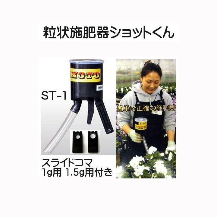 マツモト 粒状施肥器 ショットくん ST-1 型 (即納) マツモト 粒状施肥器 ショットくん ST-1型 スライドコマ2個(1g用・1.5g用)付き イワタニアグリグリーン(zmK4)