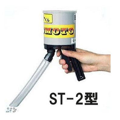 ST-2型 スライドコマ付き ショットくん 【smtb-ms】 マツモト 粒状薬剤供給器