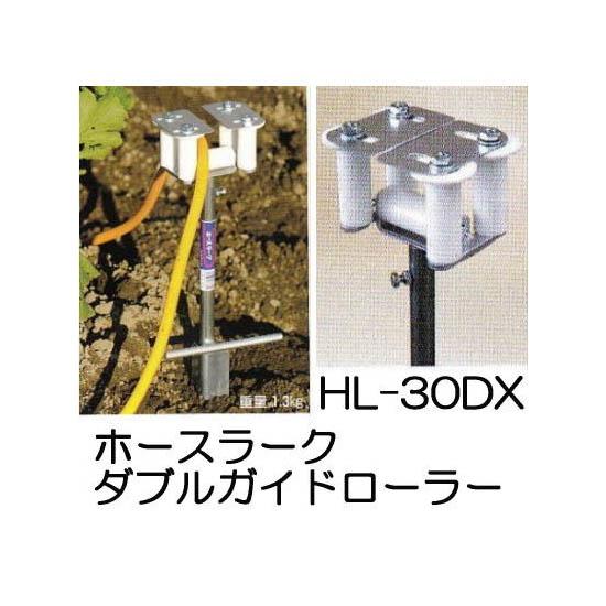 ハラックス ホースラーク ホースガイド ダブルガイドローラー HL-30DX お得 3本組 代引き可
