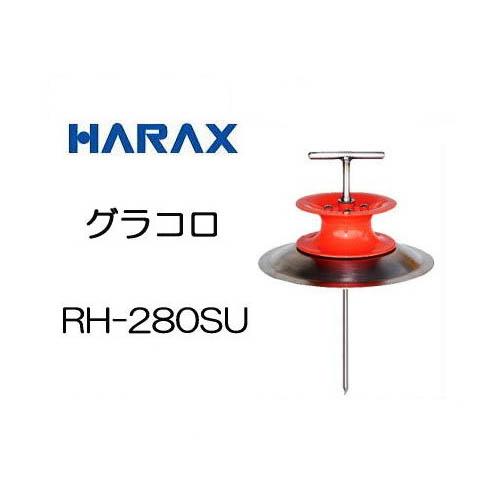 ハラックス グラコロ ステンレス製 RH-280SU お得 3個セット 大型ホースガイド ホース支持金具 代引き可 z