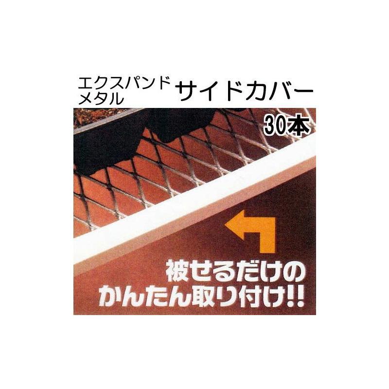 (30本ケース特価)エキスパンドメタル サイドカバー 引っ掛かり防止端面カバー 長さ1820mm 栽培棚エッジカバー フリーカット