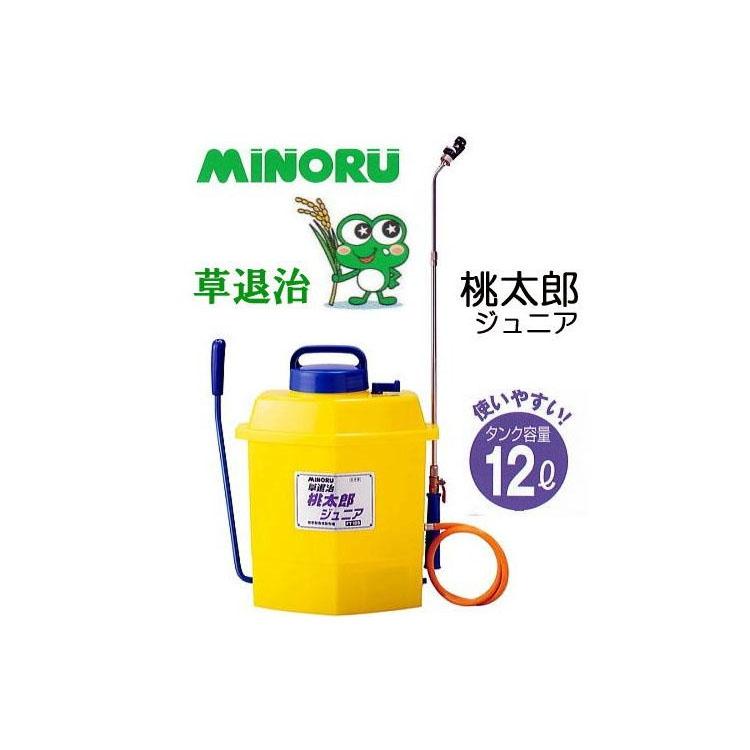 (送料無料) みのる産業 除草剤専用散布機 草退治 桃太郎 ジュニア FT-125 タンク容量12L (FT-122の新型です)[散布器 噴霧機 噴霧器 スプレー]