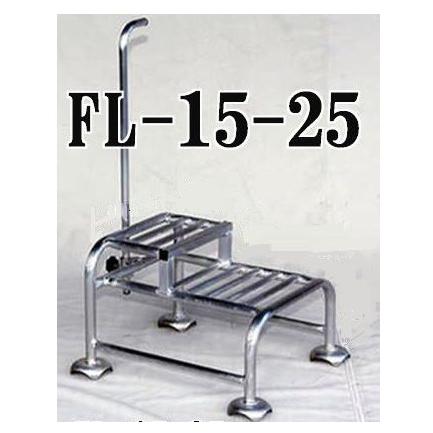 ハラックス アルミ製 段付踏台 フミラック FL-15-25 法人個人選択[瀧商店]hara0318