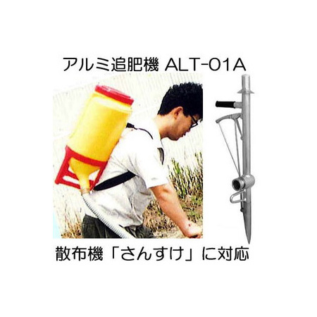 アルミ追肥機 散布機接続タイプ ALT-01B-DXセット
