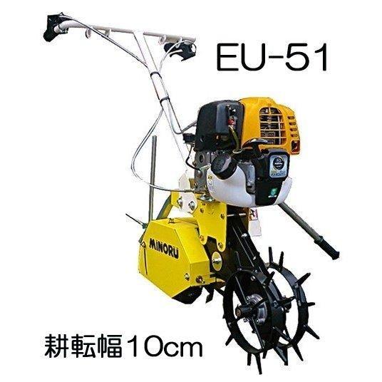 最上の品質な みのる 管理作業機 中耕作業 EU-51 耕転幅10cm 耕転幅10cm みのる ミニもぐ 中耕作業, 家具のk1:fad7104d --- construart30.dominiotemporario.com