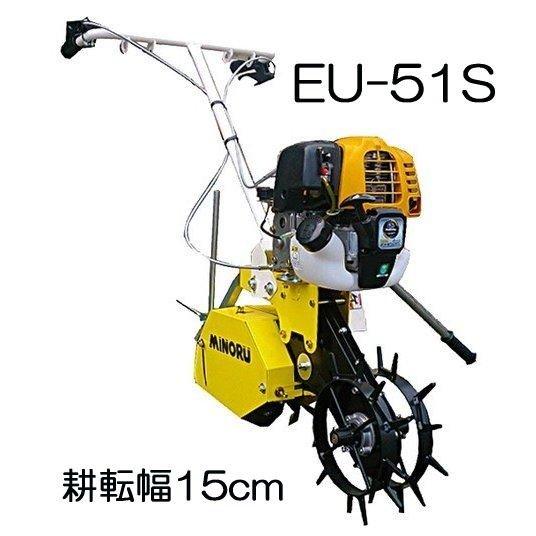 みのる産業 管理作業機 EU-51S 耕転幅15cm ミニもぐ 中耕作業