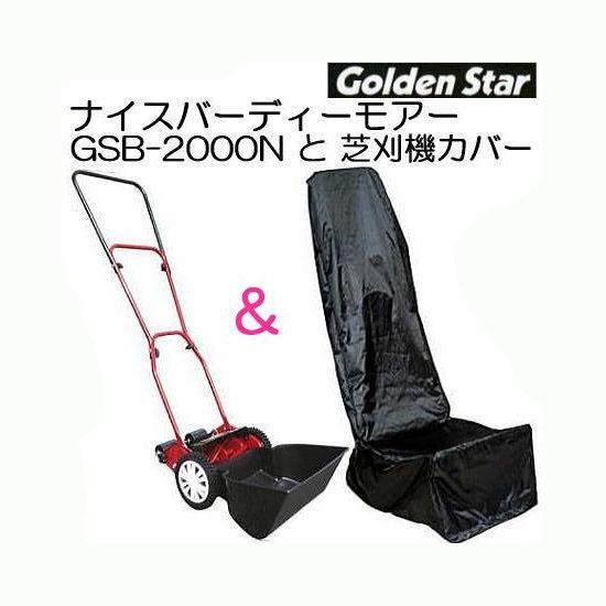 (カバー付き2点セット)キンボシ 手動式芝刈機 ナイスバーディーモアー GSB-2000N 手動式芝刈機カバー付き ゴールデンスター