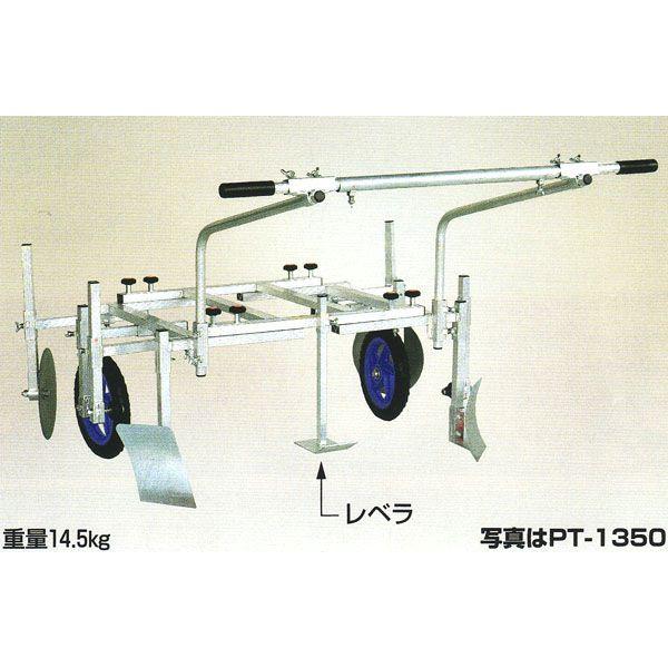ハラックス アルミ製 マルチ張り機 ハーリー PT-1350 【smtb-ms】