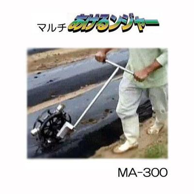 マルチ穴あけ機 あけるンジャーMA-300・【smtb-ms】[作業効率アップ UP 簡単 安全]