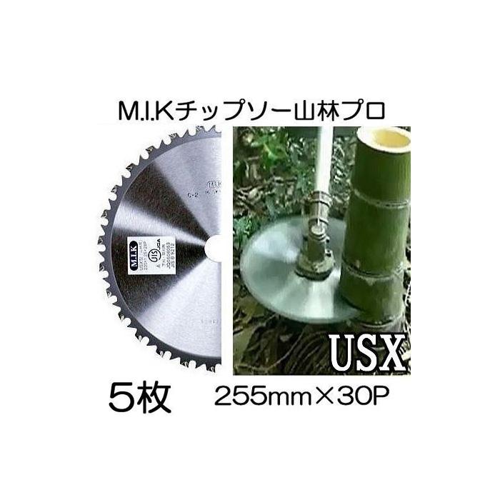 M.I.K 山林プロ専用 チップソー USX型 USX-1030 255mm×30P 5枚特価 竹刈り 下刈り最適 日光製作所
