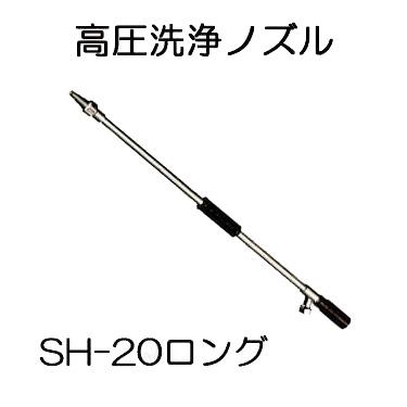 高圧洗浄ノズル NEW SH-20 ロング 永田製作所 (高圧洗浄機)