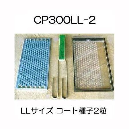 ニッテン チェーンポット 土詰・播種4点セット CP300LL-2 1セット (CP303 CP304 CP305に適応) 日本甜菜製糖