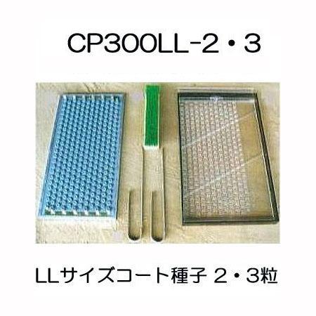 ニッテン チェーンポット 土詰・播種4点セット CP300LL-2・3 1セット(CP303 CP304 CP305に適応)