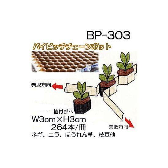 ニッテン チェーンポット BP-303 264本付150冊 日本甜菜製糖 [農業 園芸用品 瀧商店]