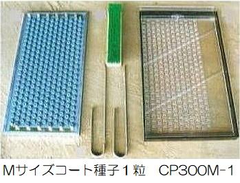 ニッテン チェーンポット 土詰・播種4点セット CP300M-1 1セット (CP303 CP304 CP305に適応)