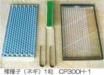 ニッテン チェーンポット 土詰・播種4点セット CP300H-1 裸種子(ネギ) 1セット (CP303 CP304 CP305に適応)【smtb-ms】
