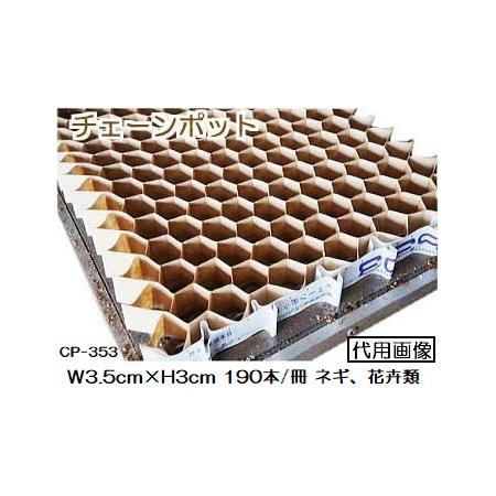 ニッテン チェーンポット CP-353 190本付150冊 ニッテン 日本甜菜製糖 CP353