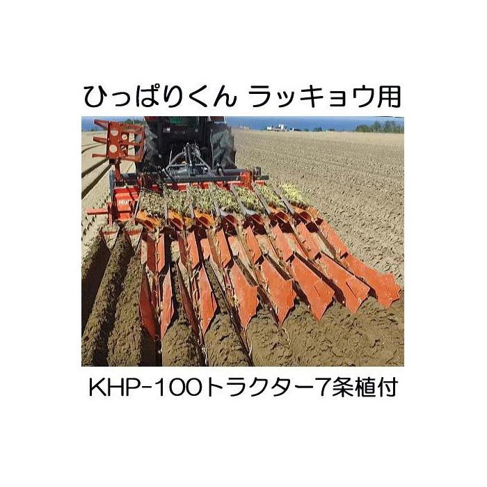 ニッテン トラクター牽引式 ひっぱりくん KHP-100 ラッキョウ用7条植付 総重量約239kg 送料見積品 日本甜菜製糖