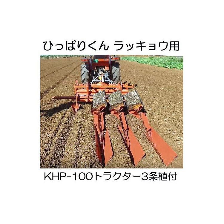 ニッテン トラクター牽引 ひっぱりくん KHP-100 ラッキョウ用3条植付 総重量約137kg 全国送料見積品 日本甜菜製糖