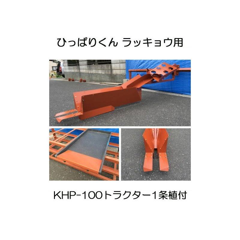 ニッテン トラクター牽引式 ひっぱりくん KHP-100SU ラッキョウ用1条植付 総重量約23kg 日本甜菜製糖
