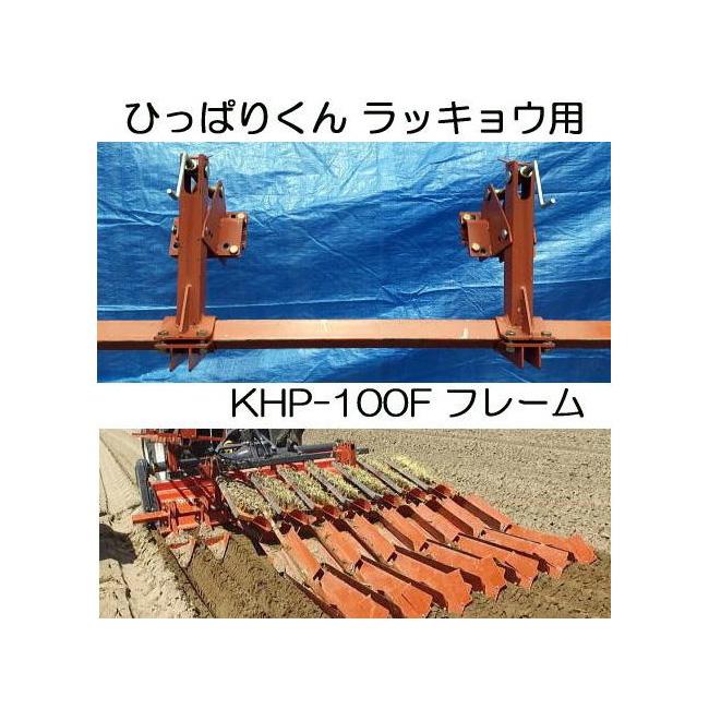 ニッテン トラクター牽引式 ひっぱりくん KHP-100F ラッキョウ用 フレーム 日本甜菜製糖
