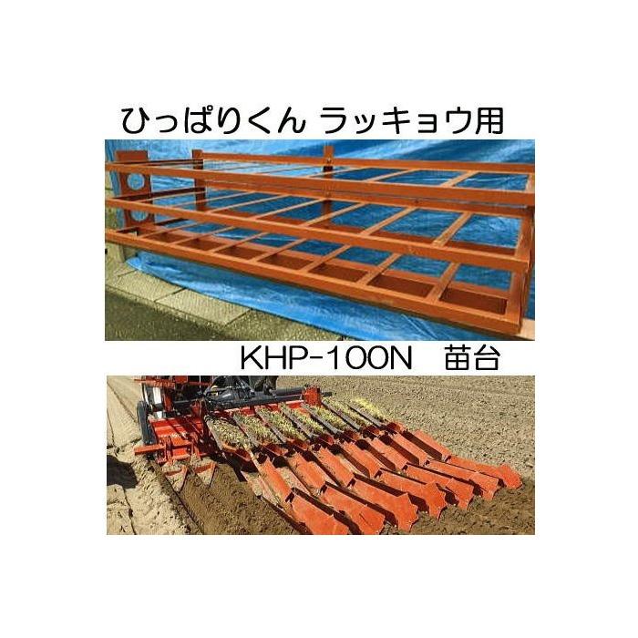 ニッテン トラクター牽引式ひっぱりくん KHP-100N ラッキョウ用 苗台 日本甜菜製糖