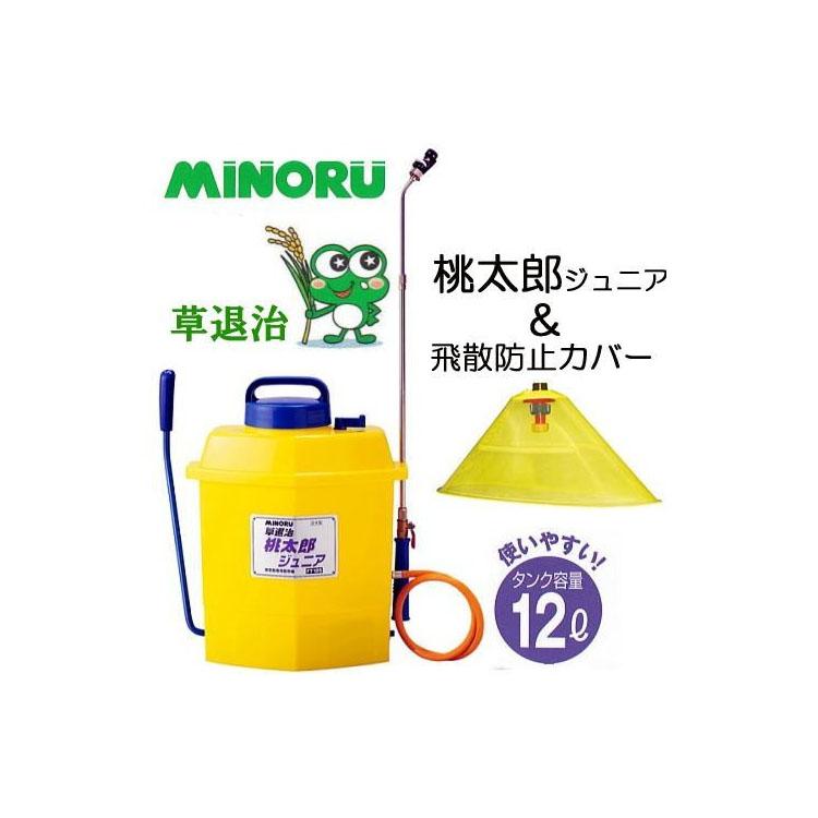 (飛散防止カバー付き特価2点セット) 桃太郎ジュニア FT-125 タンク容量12L (FT-122の新型) 除草剤専用散布機 草退治 [ 噴霧機 噴霧器 ]みのる産業