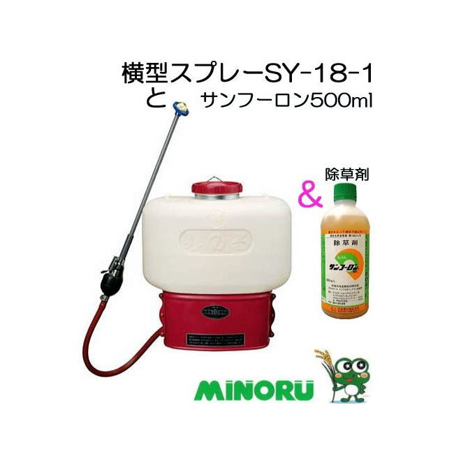 (今だけ、除草剤サービス) 噴霧機 横型スプレー SY-18-1 とサンフーロン500ml付き限定セット みのる産業