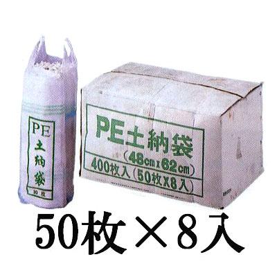 PE土嚢袋 PE土のう袋 48×62 グリーンライン 400枚入