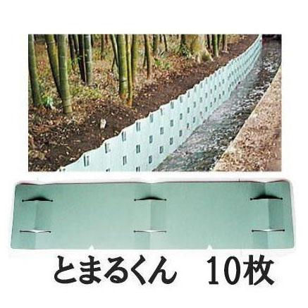 日鉄住金ハイカラー 土留鋼板 とまるくん 厚0.6×長さ1815×高さ435mm 10枚 色選択