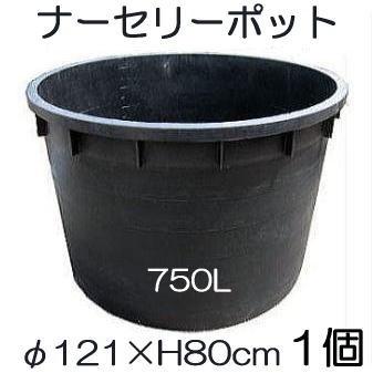 ナーセリーポット 大サイズ750L RP φ121×H80cm 底穴の有無選択 大型ポット【smtb-ms】
