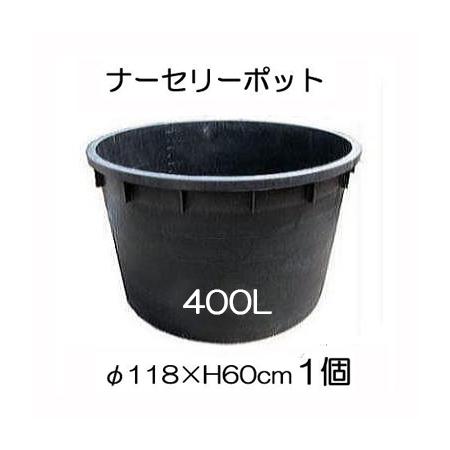 ナーセリーポット 大サイズ400L RP φ118×H60cm 底穴の有無選択 大型ポット