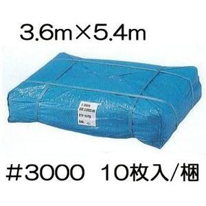 正規通販 ブルーシート#3000 3.6M×5.4M 1梱包10枚特価 3.6M×5.4M【smtb-ms】, ダイワサイクル オンラインストア:03b73b63 --- supercanaltv.zonalivresh.dominiotemporario.com