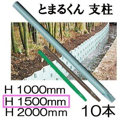 全日本送料無料 土留鋼板 10本(41.6kg) とまるくん用支柱キャップ付 φ48.6×1500mm φ48.6×1500mm 土留鋼板 10本(41.6kg) 色選択, インディーズ:97a99672 --- phcontabil.com.br