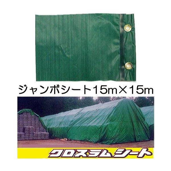 ブルーシートより1割以上軽い クロスラム ジャンボシート15×15M 【smtb-ms】
