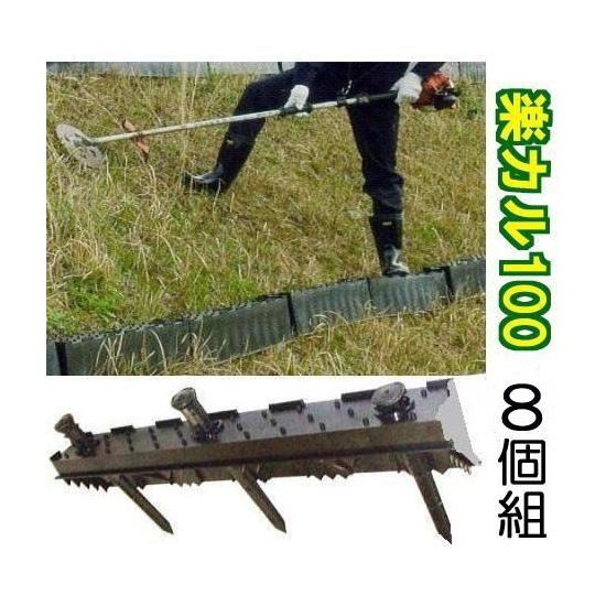 楽カル100 8個セット (法面ステップ のり面、傾斜地ステップ 仮設階段) サンポリ