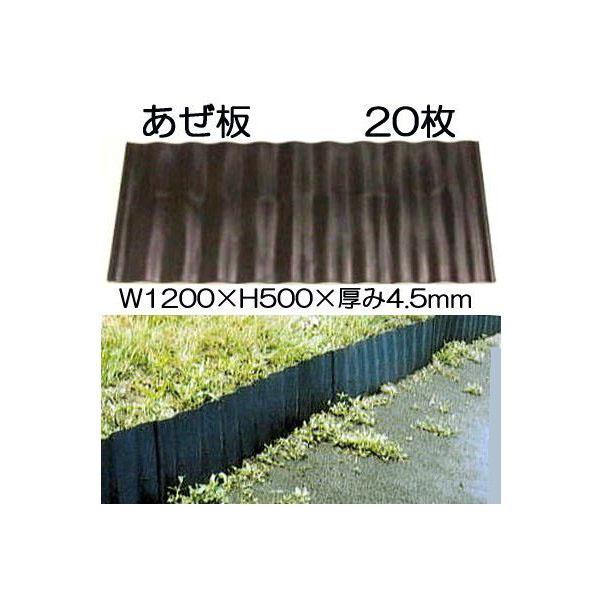 20枚特価 畦板波 アゼ板なみ あぜ板なみ 規格1250 1200mm×H500mm×4.5mm厚 法人個人選択 あぜ板 500N 安全興業 日本製 (anze)