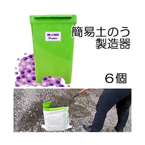(6個入ケース特価) 簡易土のう製造器W30cm×D20cm×H47cm 6個 一人でできる