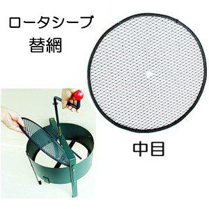 一度使用した古土を再利用 替網のみ ロータシーブ用 替え網 中目 回転土ふるい器用 実物 日本製 グリーンガーデン 在庫処分 No.137 回転式古土分別器