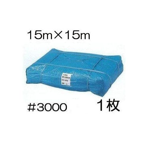 1枚価格 ブルーシート 厚手 #3000 15M×15M 1枚