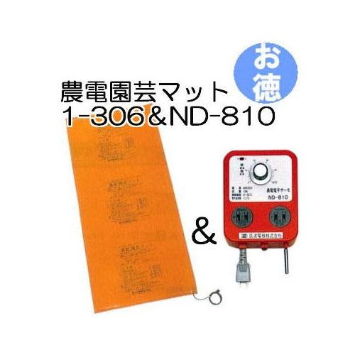 農電園芸マット 1-306 と 農電サーモ ND-810 のセット お徳用1組 日本ノーデン