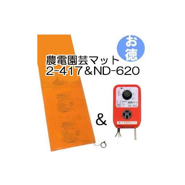 農電園芸マット 2-417 と 農電電子サーモ ND-620 のセット お徳用1組 日本ノーデン