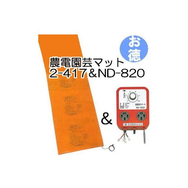農電園芸マット 2-417 と 農電電子サーモ ND-820 のセット お徳用1組