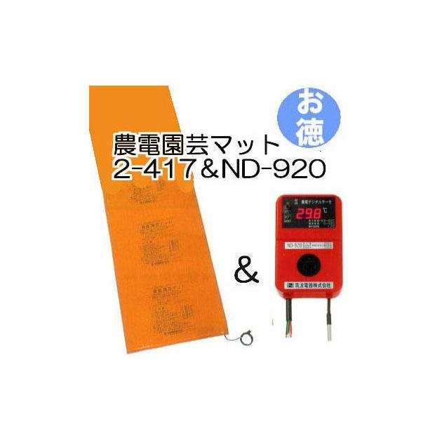 農電園芸マット 2-417 と 農電デジタルサーモ ND-920 のセット お徳用1組 日本ノーデン
